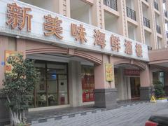深圳海丽晶商住园外景图