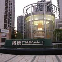 深圳诺德国际居住区小区图片
