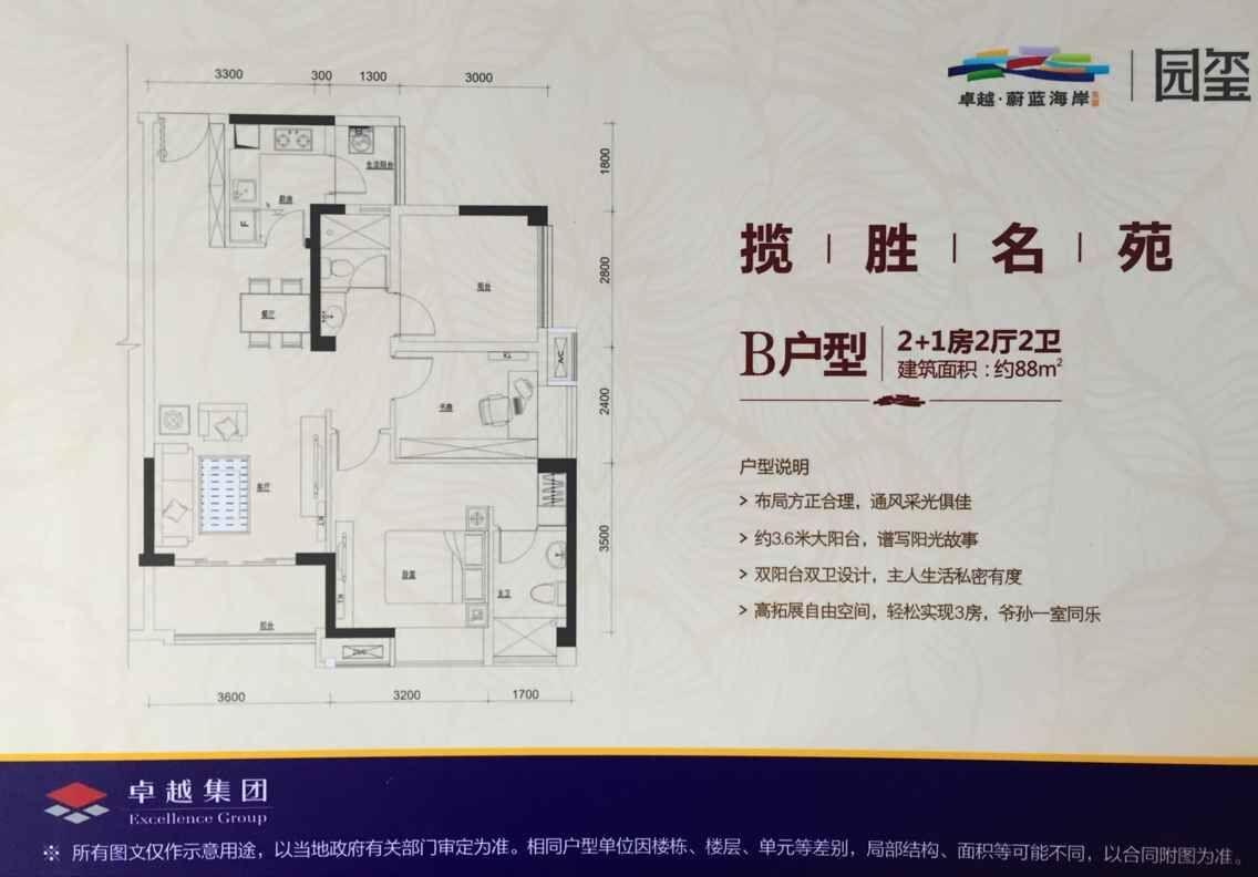 推推99房产网卓越东部蔚蓝海岸在售新房房源图片